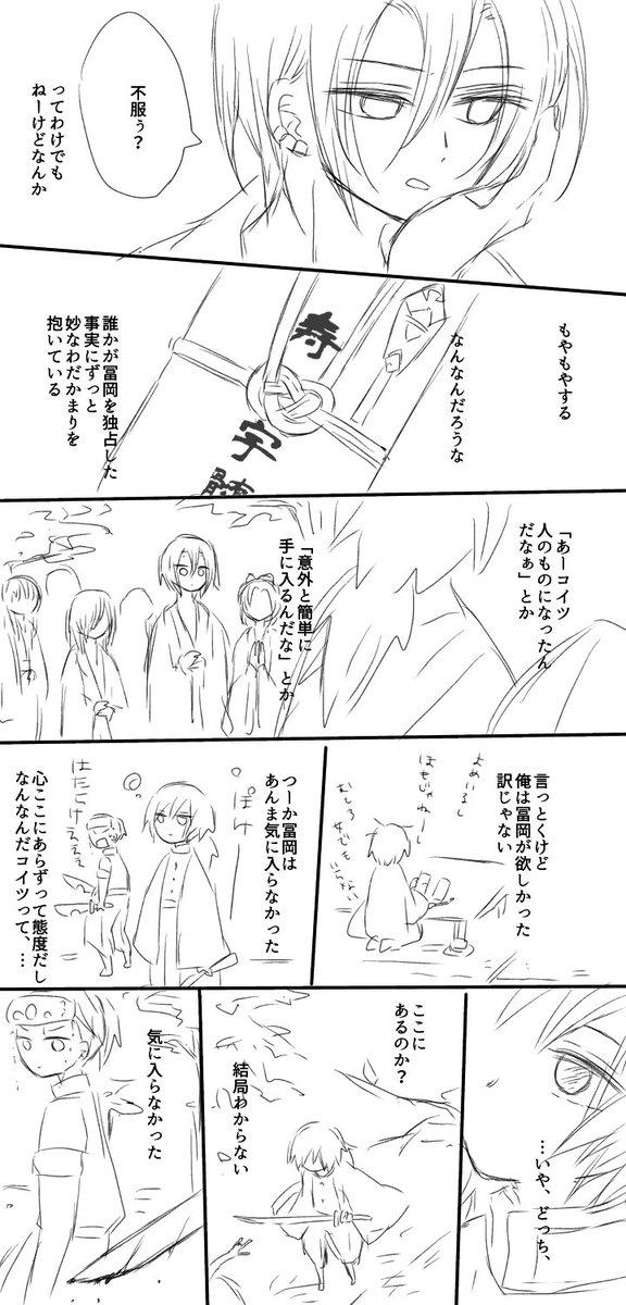 (『冨岡さんが結婚する』と聞いてモヤモヤするタイプの人の中の更に一部の人にギリ伝わるような伝わらないような変な漫画でき)(たけどやっぱご理解頂けるような描きかたしてないから)没 ぎゆモブ+うずいさんというかんじ