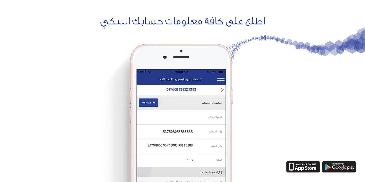 مصرف الراجحي Auf Twitter باستخدام المباشر للأفراد يمكنك معرفة رقم الآيبان الخاص بحسابك البنكي لدى المصرف لتحميل التطبيق Https T Co Fgfa9qcwae Https T Co Rmyae7z1es