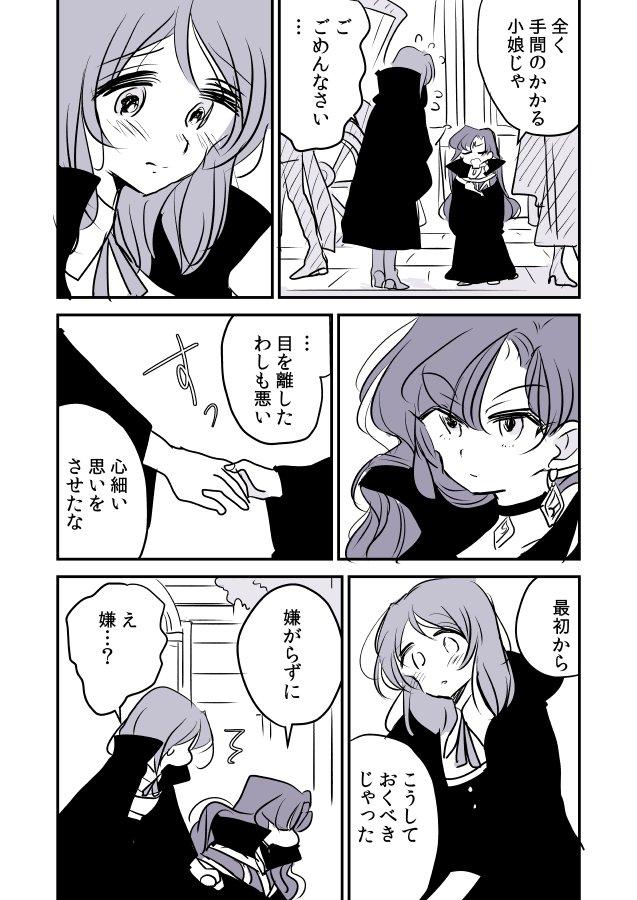 【創作百合】魔女様と見習いちゃん(レベエマ)。迷子