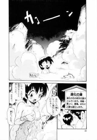 コロコロコミックの「電撃!ピカチュウ」の少年を目覚めさせる感  #にわかには信じられない漫画のシーン