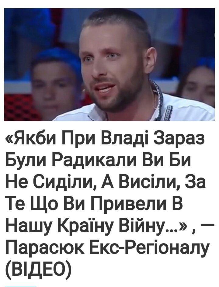 """Нардеп від БПП Петренко пообіцяв """"палити черкаських мусорів"""" - Цензор.НЕТ 379"""