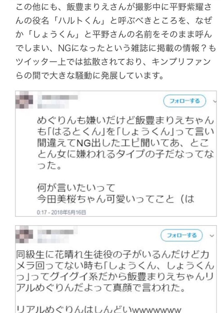 エキストラ 平野紫耀 映画