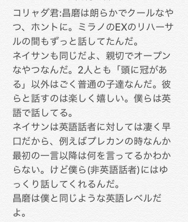 ロシアのファンクラブは、最近のインタビューの時にコリャダ君にもう一つ(日本のファンからの)質問をしました。彼の回答を日本のファン向けに特別にここに投稿します!@xxscrumpさんからの質問です、ありがとうございました。