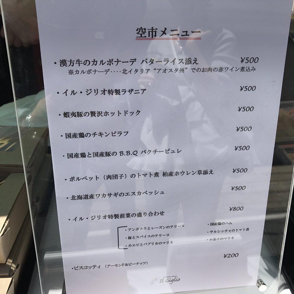 漢方牛のカルボナーテとバターライス hashtag on Twitter
