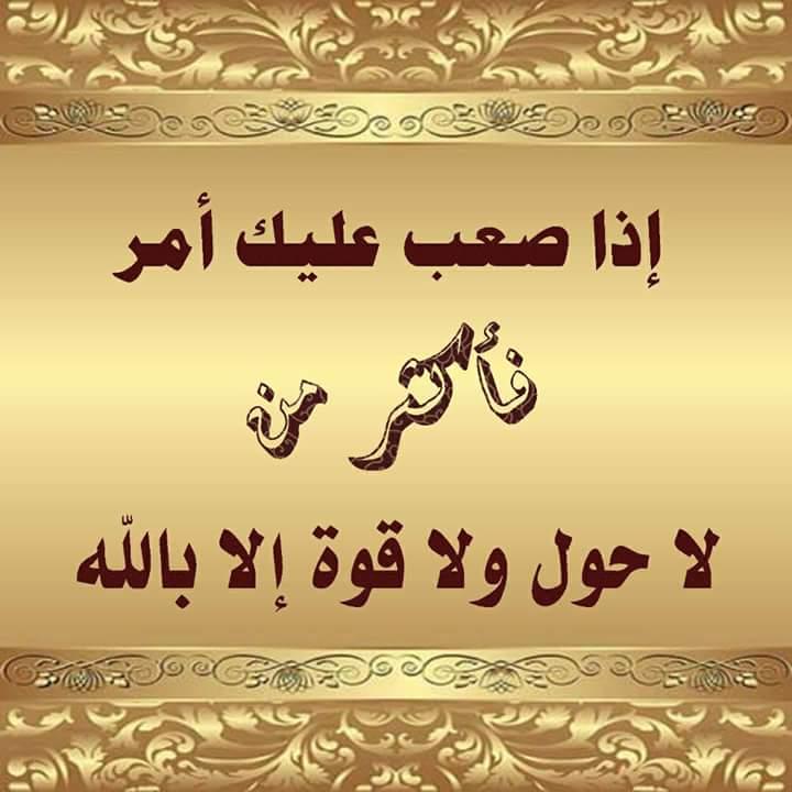 Auf Twitter لا حول ولا قوة إلا بالله كنز من كنوز الجنة وقيل كنز من تحت العرش
