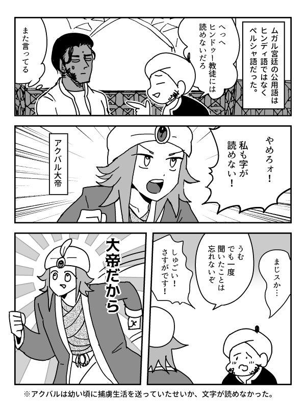 """亀 on Twitter: """"ムガル帝国のアクバルの大帝ぶりを伝えたいコピペ漫画 ..."""