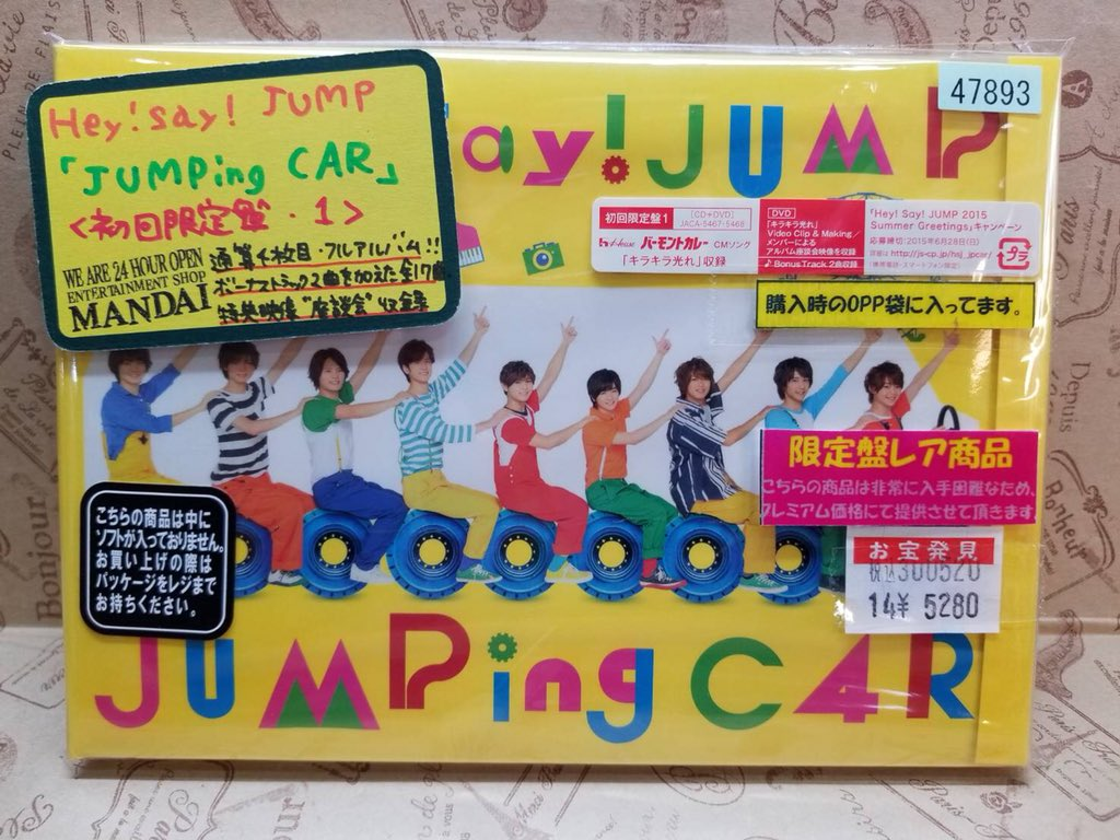 入荷情報〜!!○Hey!Say!JUMP!・JUMPing CAR¥5,280(税込)!○西野カナ・Secret Col