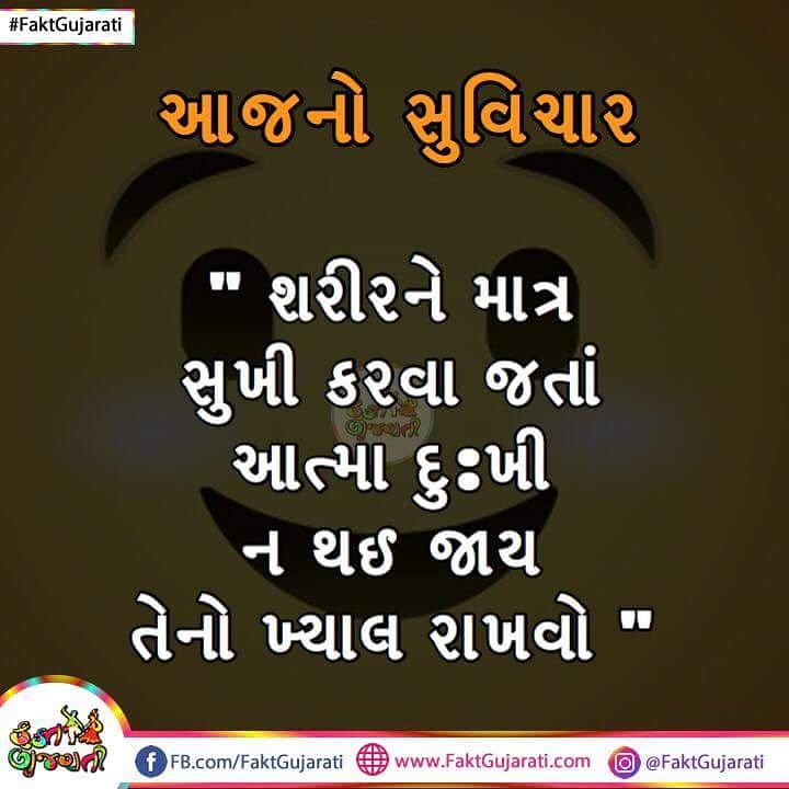 Fakt Gujarati On Twitter Gujarati Quote Faktgujarati