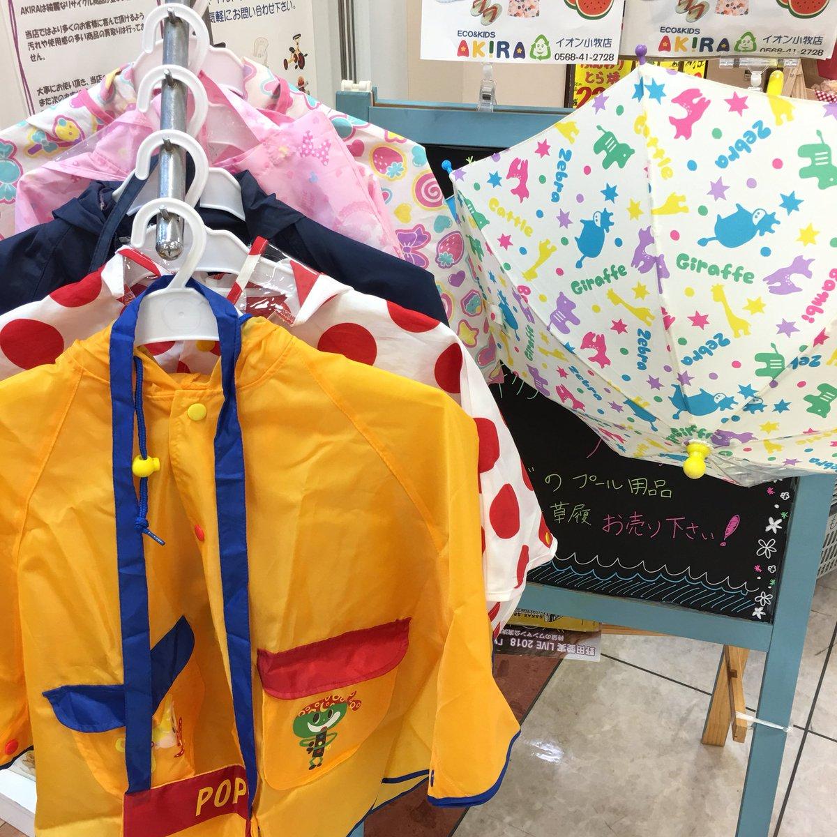 46b63d1bcf26f টুইটারে イオン小牧☆リサイクル子供服Comacchioの店長