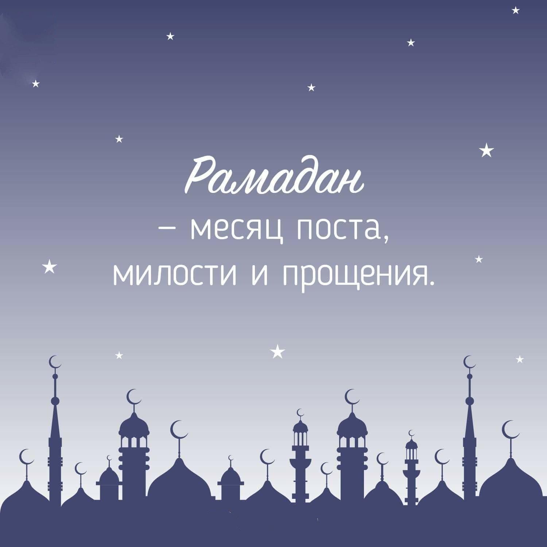 Красивая открытка на рамадан