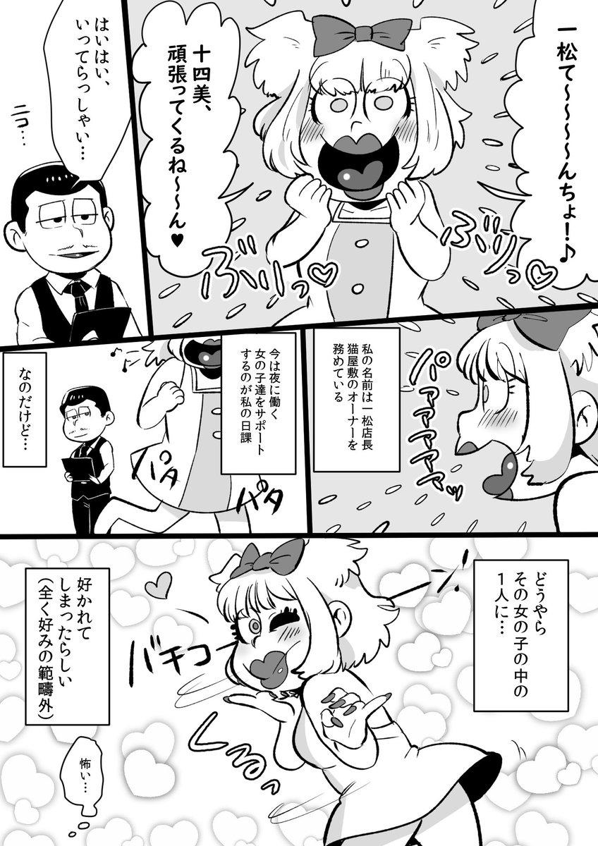 一松店長と十四美ちゃん(店シミ)
