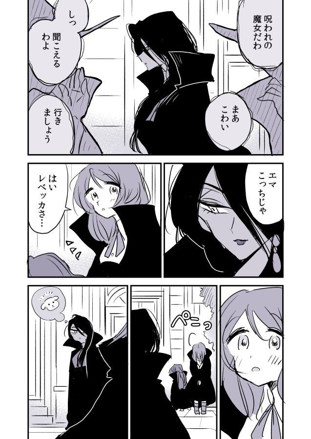 【創作百合】魔女様と見習いちゃん(ベラエマ)。いぬ