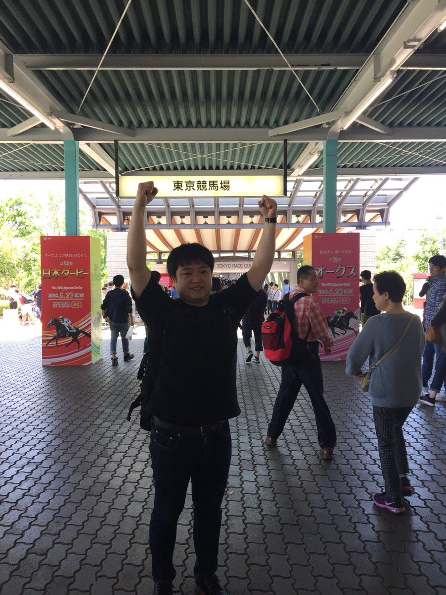 結果 場 東京 競馬