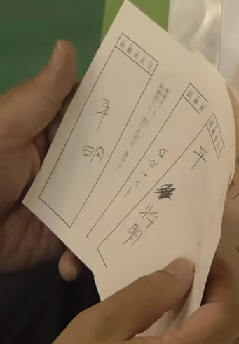 #tokyofm #chronos #nhkらじらー #あさイチ 去年の総選挙です。 「平将明」と書けず、ローマ字もあります。 投票所で書いていない外国人達が書いた票。 露骨に不正と分かる。 1億総活躍でなく、1億総決起です! https://t.co/cujWcWEJeK