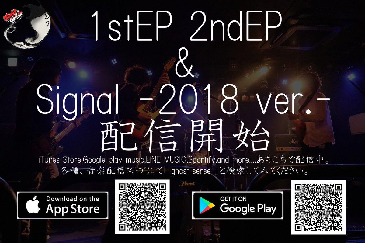 【 配信 始めました 】signal -2018ver.-過去音源も配信開始!-iTunes--Google play-