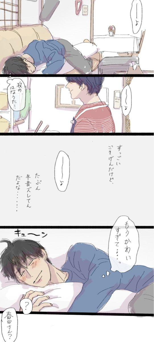 聞き耳春田(春牧)