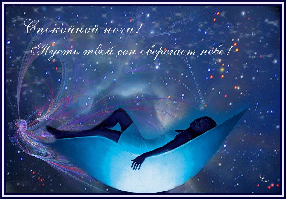 Видео открытки доброй ночи любимая