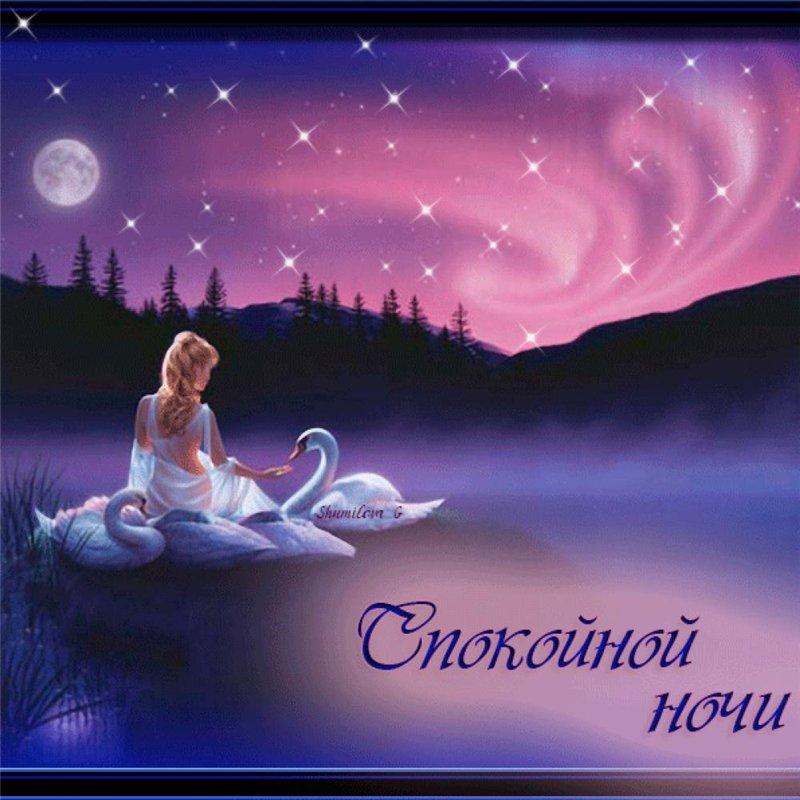 Картинки с надписью всем спокойной ночи и сладких снов