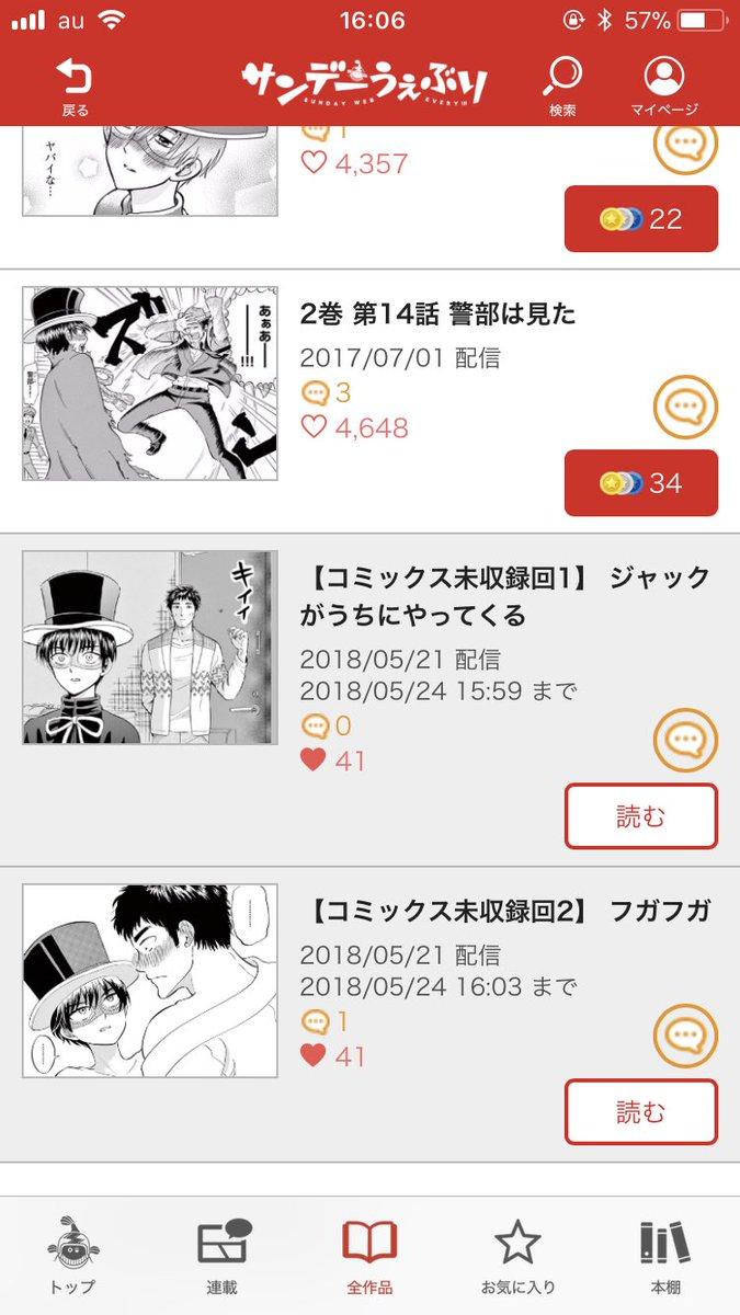 うっっ......運営行動早すぎるありがとうコミックス未収録掲載...😭😭😭🙏🙏🙏✨錦田警部はどろぼうがお好き、ぜひ......