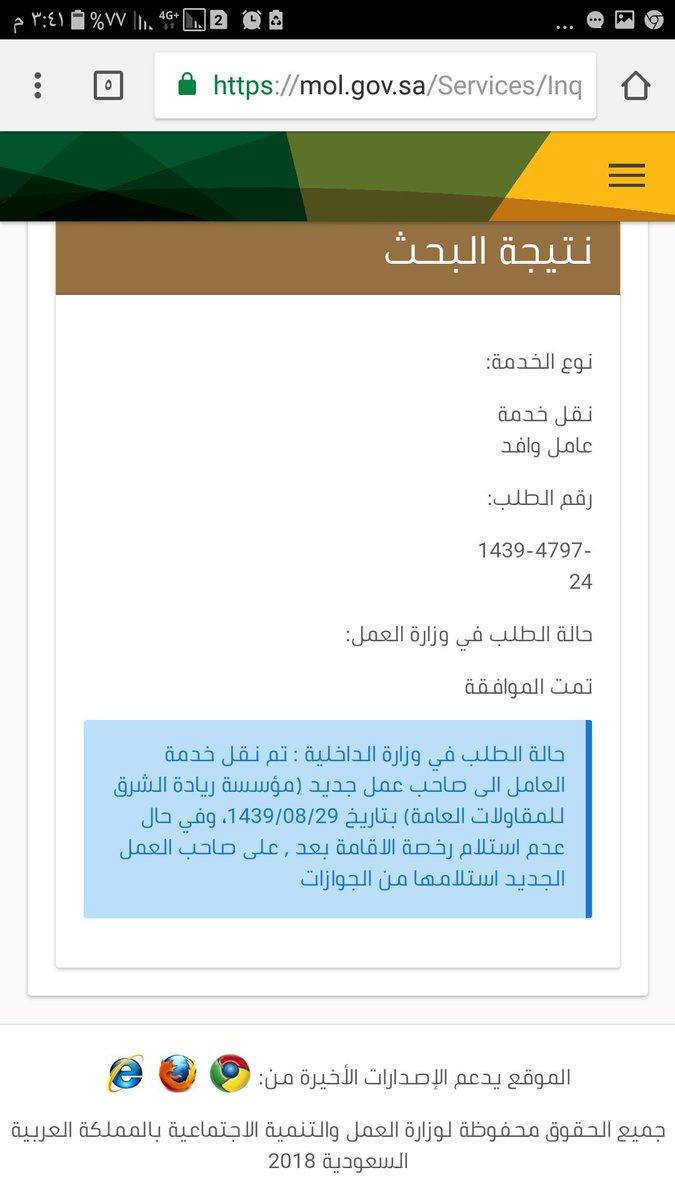 حالة الطلب في وزارة الداخلية تم نقل خدمة العامل الى صاحب عمل جديد
