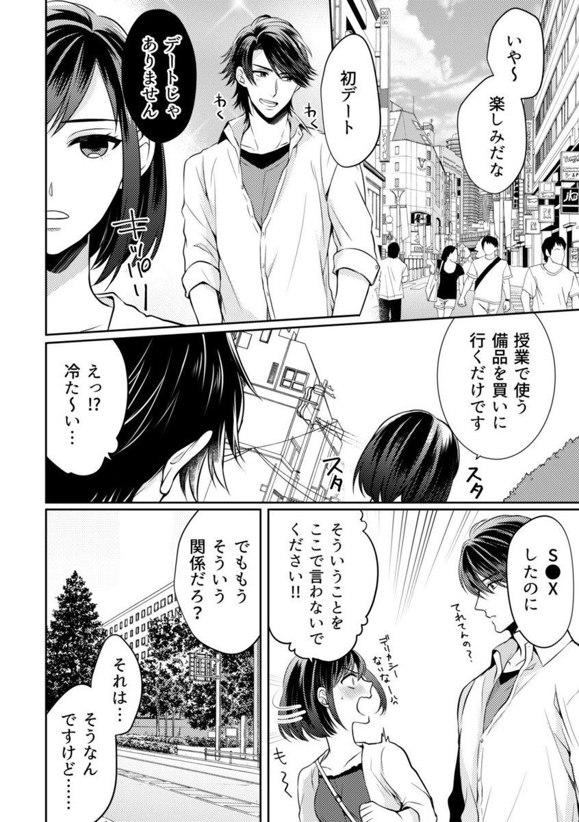 """川野タニシ в Twitter: """"「宿直室に2人きり」スピンオフ①… """""""
