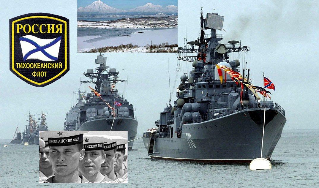картинки с днем тихоокеанского флота вмф россии чистое небо картинки