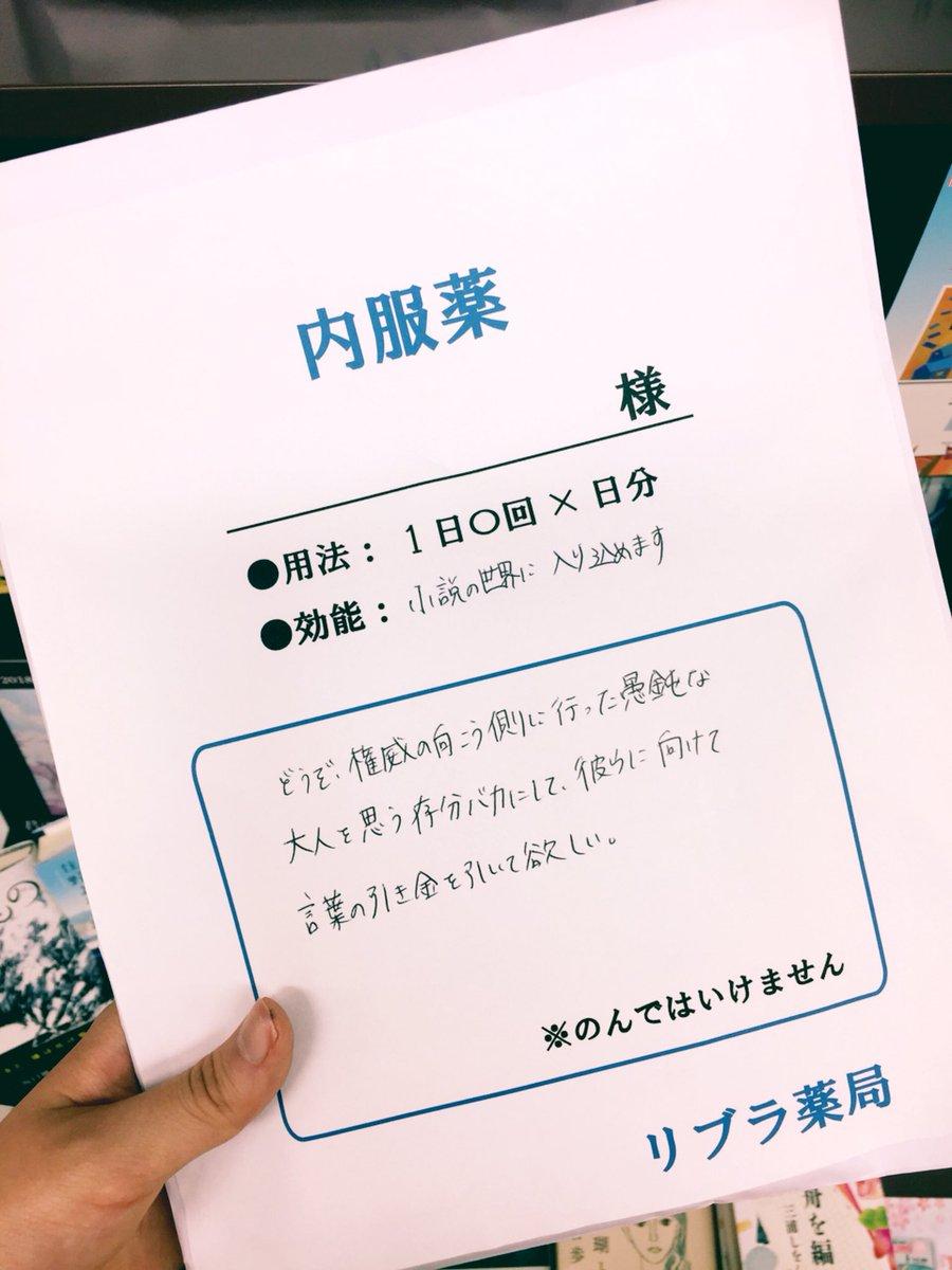 知識欲を満たす薬!?東京学芸大学では内服薬として本を処方してくれるwww