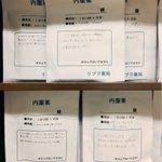 知識欲を満たす薬!?東京学芸大学では内服薬として本を処方してくれる!