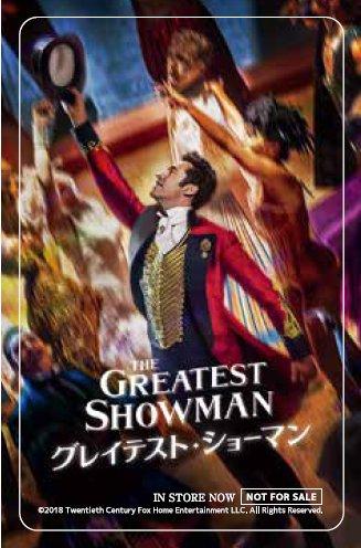 『グレイテスト・ショーマン』DVD&ブルーレイ、明日5月23日(水)発売! 先着でTSUTAYAオリジナル特典:カード型ステッカー付き!(数に限りがあるのでお早めに)