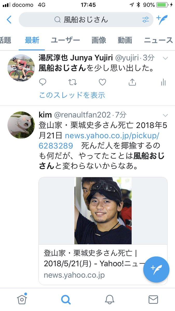 風船おじさん hashtag on Twitte...