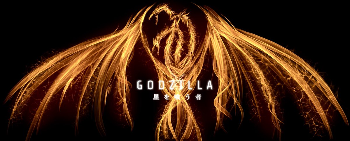 「godzilla 星を喰う者」の画像検索結果