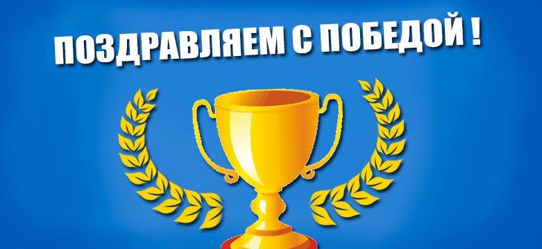 Открытка поздравления с победой в конкурсе, открытку коллегам