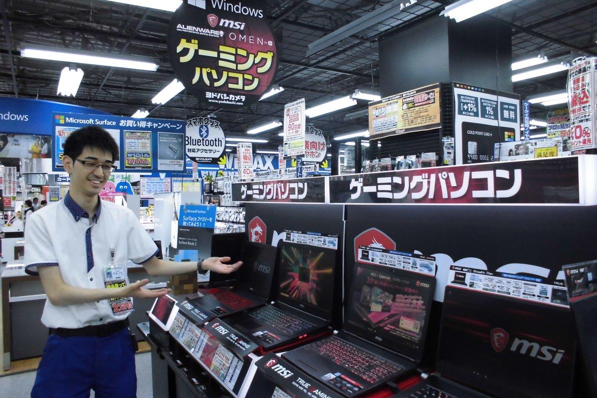 ヨドバシ カメラ ノート パソコン