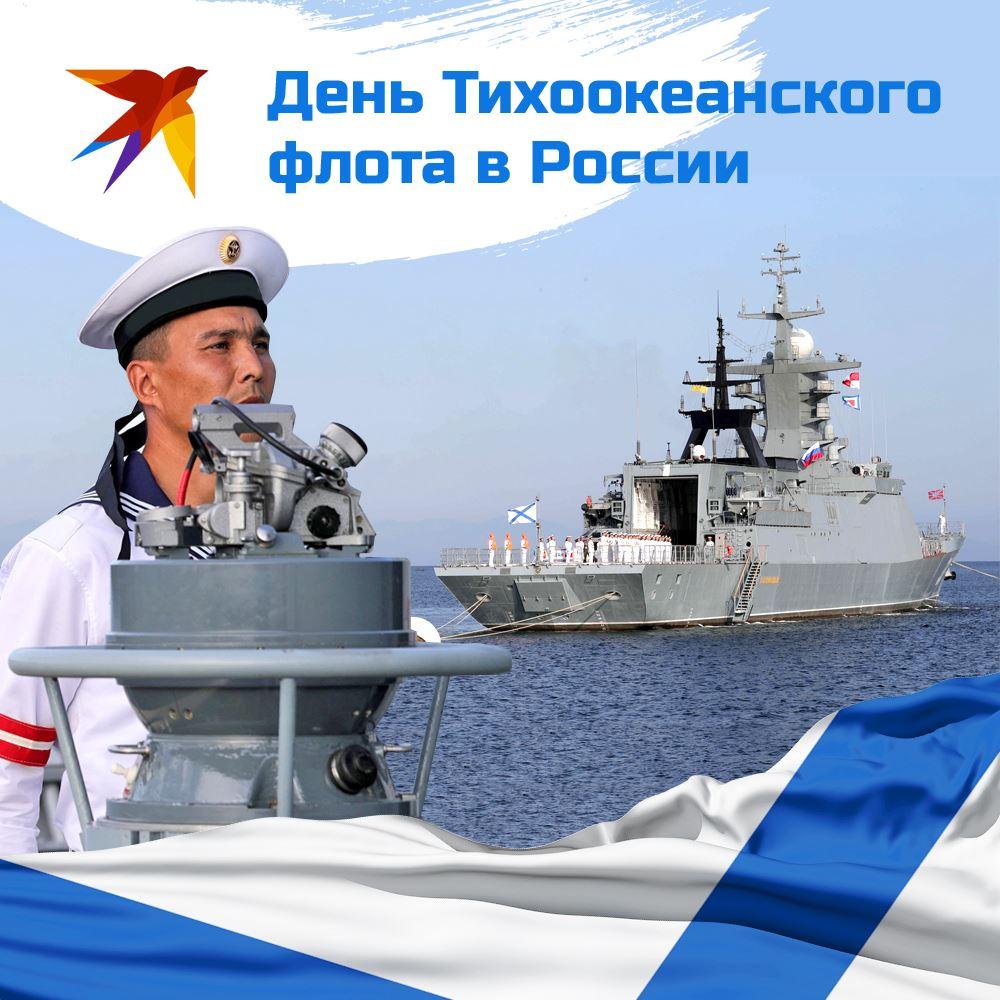 Днем, открытка ко дню тихоокеанского флота