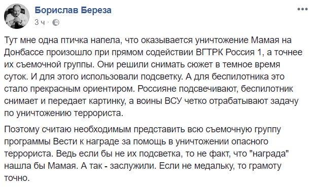 """Військовослужбовці ООС затримали агента терористів """"ДНР"""" Присяжнюка: збирав дані про ЗСУ - Цензор.НЕТ 3728"""