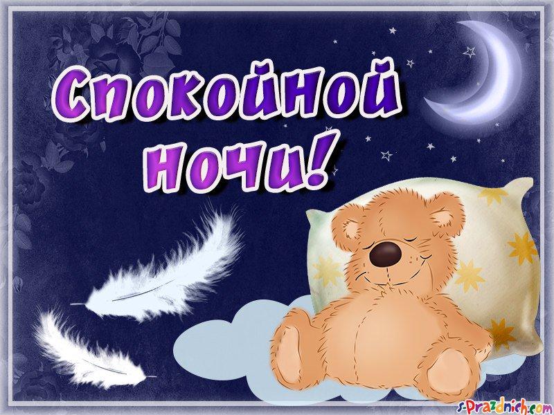 Надписью, спокойной ночи картинки с надписями подружки