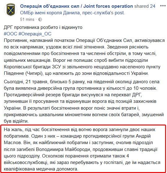 Три населені пункти на Донбасі знеструмлено внаслідок бойових дій, - МінТОТ - Цензор.НЕТ 8883