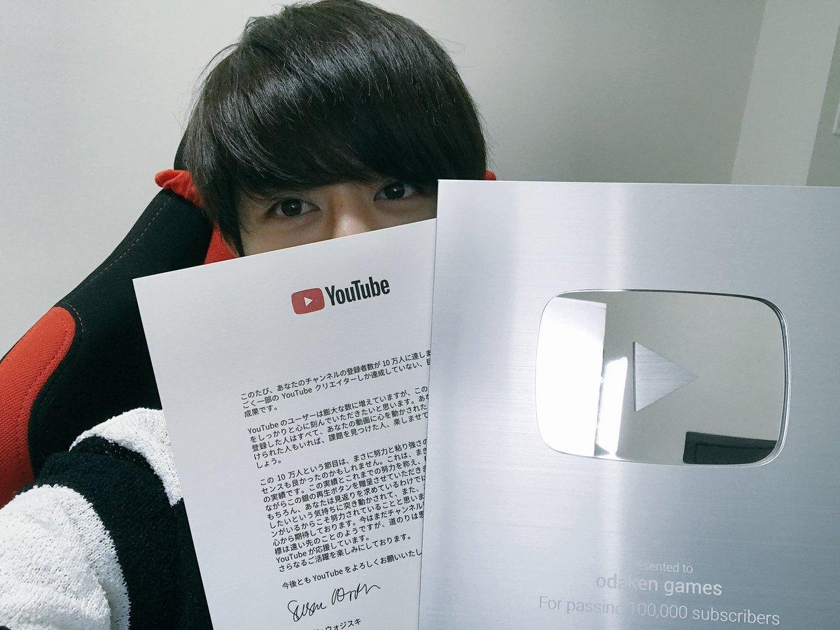Youtube オダケン