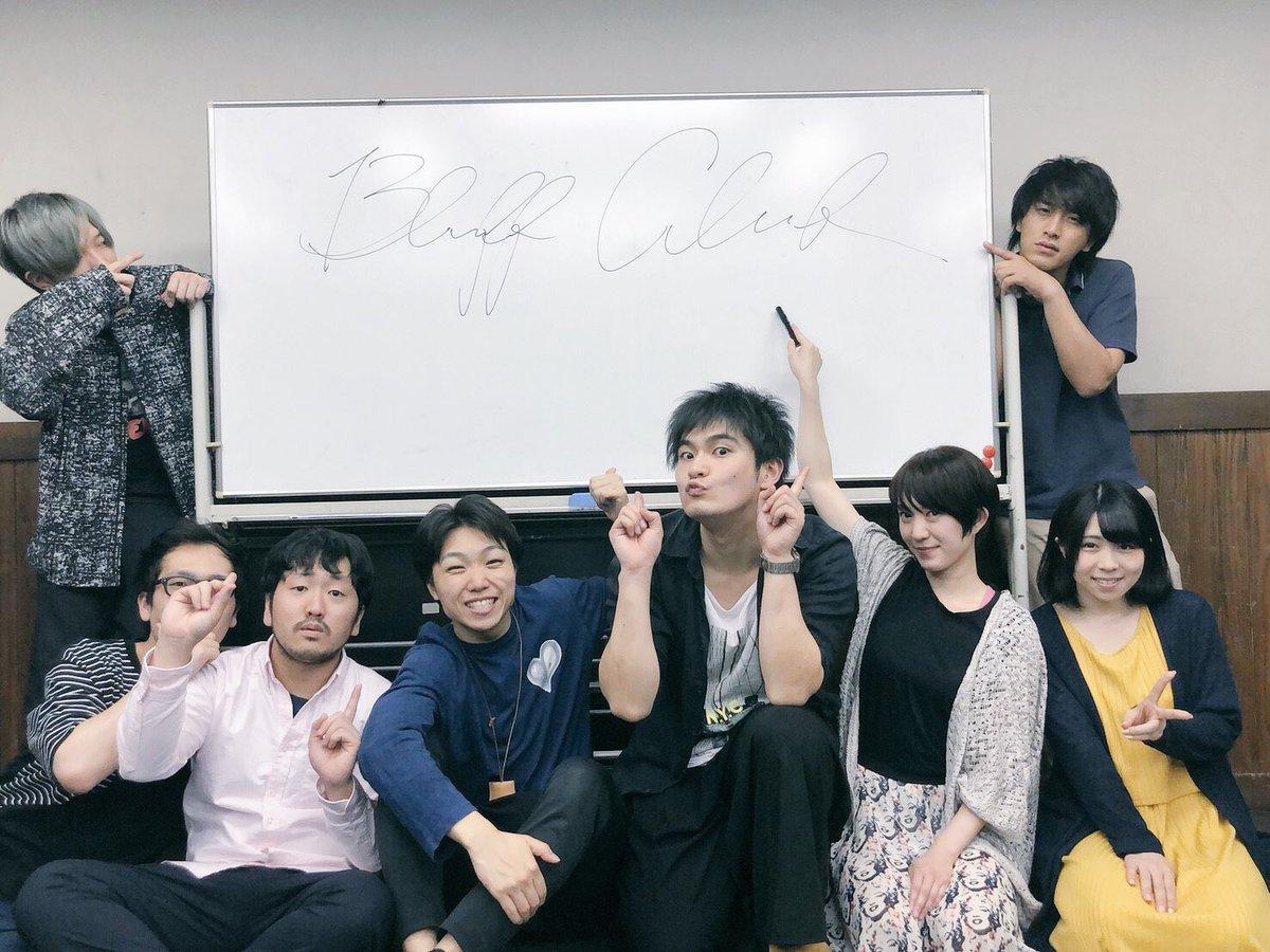 """紀ノ 貴紀 в Twitter: """"『ブラフ・クラブ』いよいよ稽古を終えました ..."""