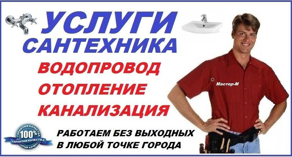 пятницы услуги сантехника картинка для рекламы именно