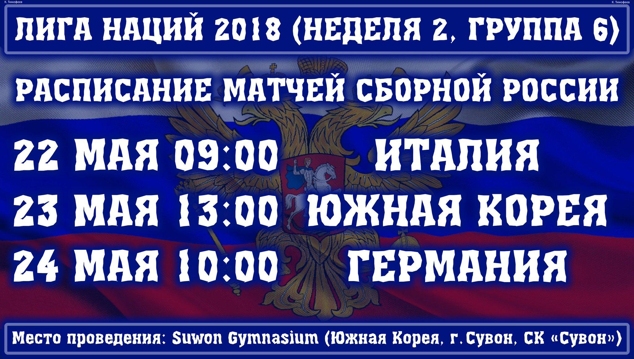 волейбольный клуб динамо москва расписание матчей