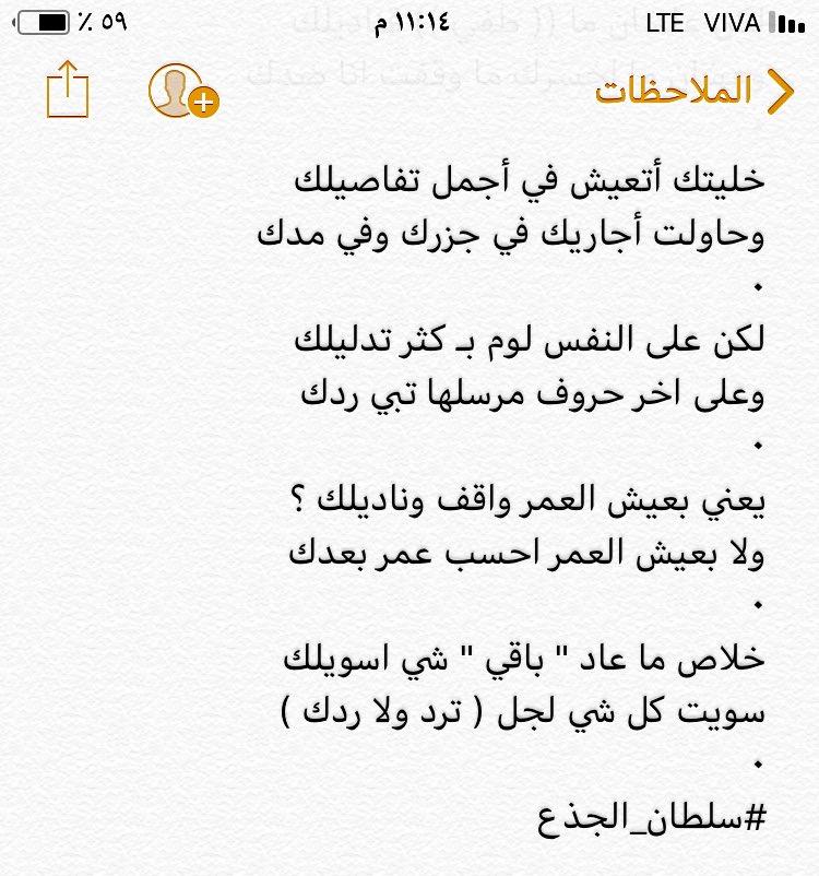 سلطان الجذع S Aljtha3 Twitter