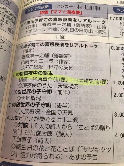 明日発売のステラ6/1号(定期購読中。すでに到着)で確認。谷原さんと山本さんの朗読は深夜1:00〜。(すぐにマーカーしちゃったので、黄色いとこです😅)> RT
