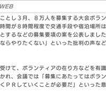 こんなボランティア絶対に嫌だ!東京オリンピックでのボランティア募集要項がひどすぎる!