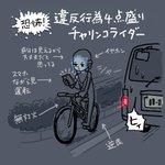 チャリンコライダーは再認識が必要! 自転車での違反行為がコチラ