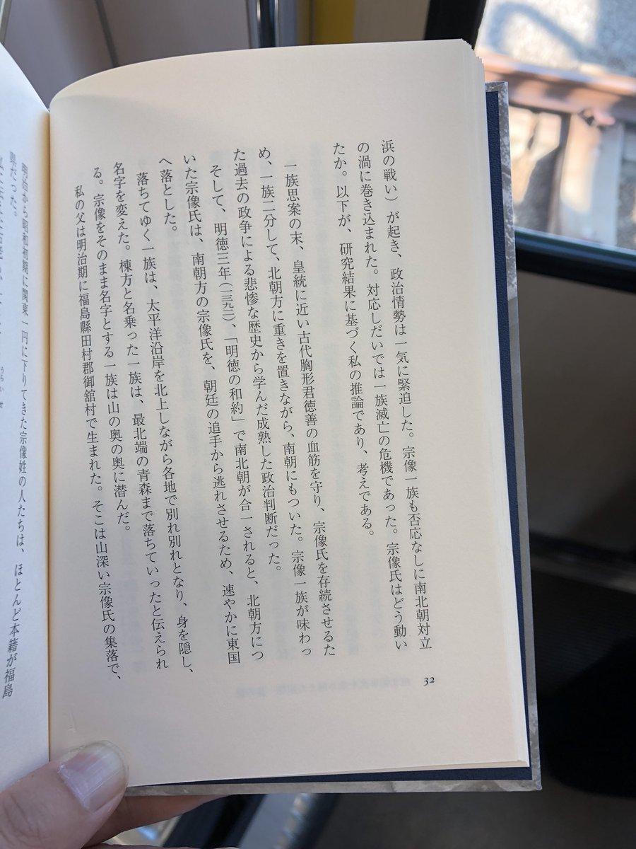 宗像淳 (イノーバCEO) on Twitt...