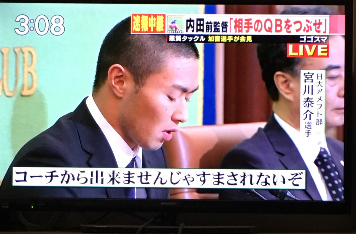加害者 X 日大アメフト | HOTワ...