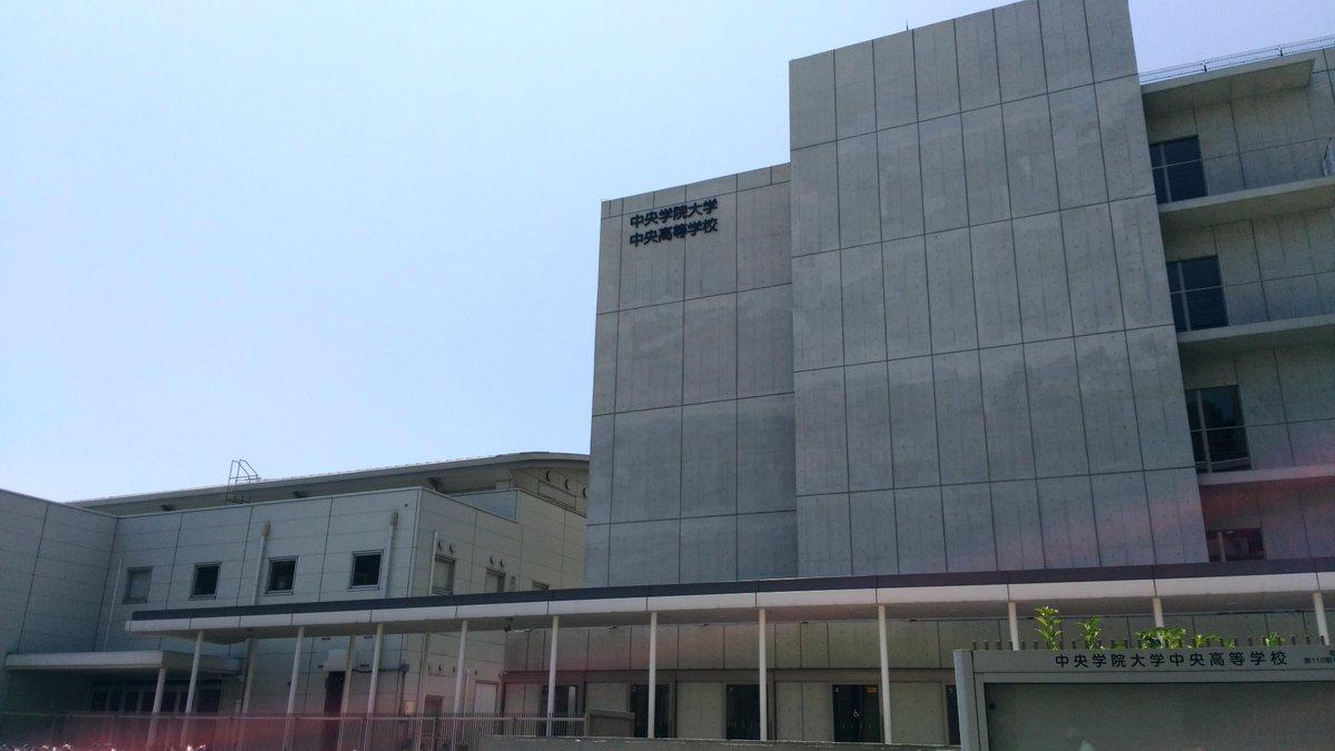 大学 中央 高等 学校 学院 中央
