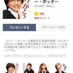 【朗報】ハリーポッターファン要注目! ユーモア満載のハリポタLINEスタンプが販売される!