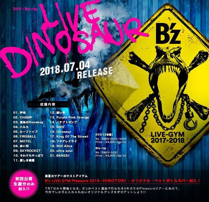 B'z LIVE-GYM 2017-2018 LIVE DINOSAURに関する画像3